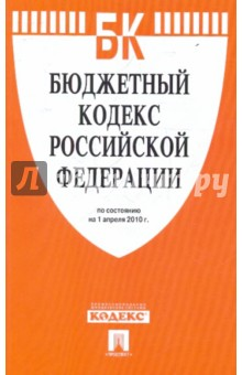 Бюджетный кодекс РФ по состоянию на 01.04.10 года