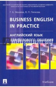 Английский язык для делового общения - Нехаева, Пичкова