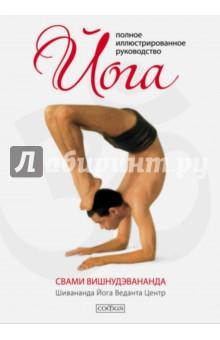 Йога: полное иллюстрированное руководство - Свами Вишнудэвананда