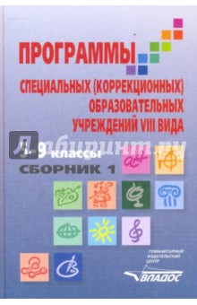 Программы специальных (коррекционных) образовательных учреждений VIII вида: 5-9 классы. Сборник 1 - Воронкова, Перова, Эк