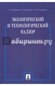 Экологический и технологический надзор - Скобелева, Храмцов, Гильманова