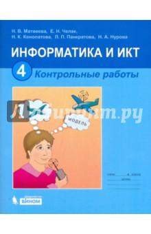 Информатика и ИКТ. Контрольные работы для 4 класса - Матвеева, Челак, Конопатова