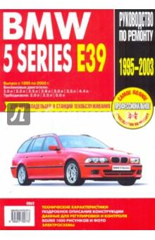 BMW 5 Series Е39: Руководство по эксплуатации, техническому обслуживанию и ремонту