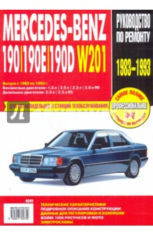 Mercedes-Benz 190/190E/190D: Руководство по эксплуатации, техническому обслуживанию и ремонту