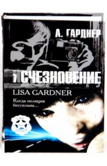 Исчезновение - Лиза Гарднер