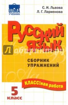 Русский язык: 5 класс: Сборник упражнений - Львова, Ларионова
