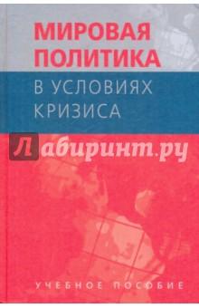 Мировая политика в условиях кризиса: Учебное пособие - Сергей Кортунов