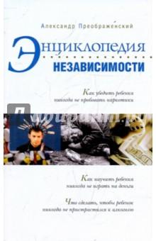 Энциклопедия независимости - Александр Преображенский