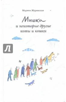 Мишка и некоторые другие коты и кошки - Марина Журинская
