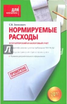Нормируемые расходы. Бухгалтерский и налоговый учет - Светлана Зинкович изображение обложки