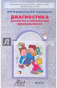 Диагностика развития и воспитания дошкольников в Образовательной системе Школа 2100 - Корепанова, Харлампова