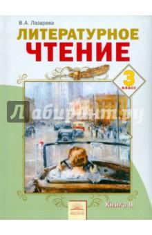 Литературное чтение: Учебник для 3 класса. В 2-х книгах. Книга 2. ФГОС - Валерия Лазарева