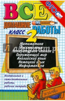Все домашние работы за 2 класс. ФГОС - Тихомирова, Иванова, Чебан, Рудницкая