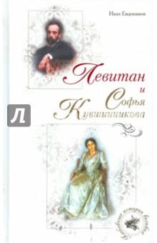 Левитан и Софья Кувшинникова - Иван Евдокимов
