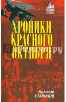 Хроники Красного Октября - Николай Старилов