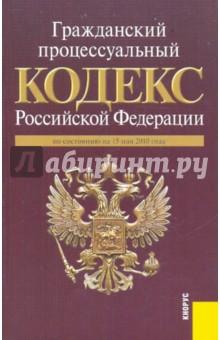 Гражданский процессуальный кодекс Российской Федерации на 15.05.10
