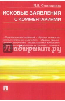 Исковые заявления с комментариями - Мария Стольникова