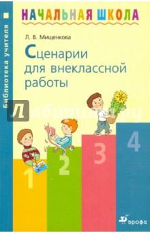 Сценарии для внеклассной работы: методическое пособие - Людмила Мищенкова