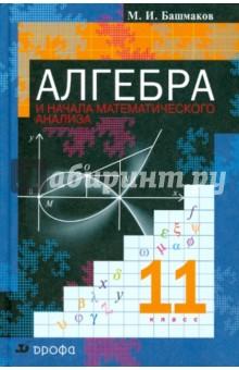 Алгебра и начала математического анализа. 11 класс - Марк Башмаков