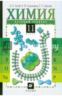 Химия.11 класс. Базовый уровень - Гузей, Лысова, Суровцева
