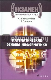 Информатика и ИКТ. Математические основы информатики - Вальциферов, Дронов