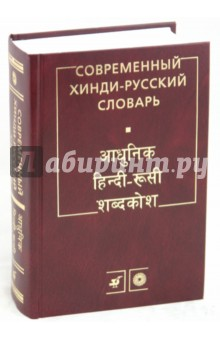 Словарь русский хинди