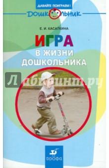 Игра в жизни дошкольника: учебно-методическое пособие - Елена Касаткина
