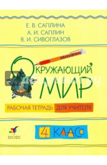 Окружающий мир. 4 класс. Рабочая тетрадь для учителя - Саплина, Сивоглазов, Саплин