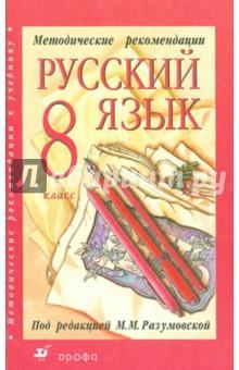 Методические рекомендации к учебнику Русский язык. 8 класс - Разумовская, Львова, Капинос
