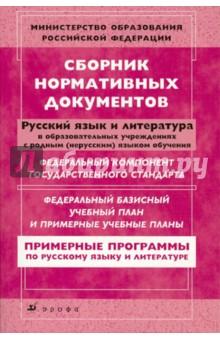 Сборник нормативных документов. Русский язык и Литература - Днепров, Аркадьев