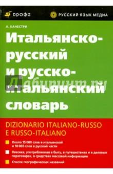 Итальянско-русский и русско-итальянский словарь - Альдо Канестри