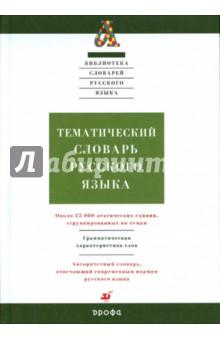 Тематический словарь русского языка - Саяхова, Хасанова, Морковкин