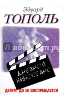 Детям до 16 воспрещается. Дневной киносеанс - Эдуард Тополь