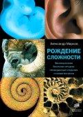 Александр Марков - Рождение сложности. Эволюционная биология сегодня. Неожиданные открытия и новые вопросы обложка книги