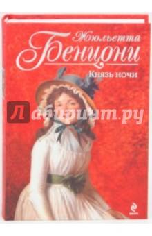 Князь ночи - Жюльетта Бенцони