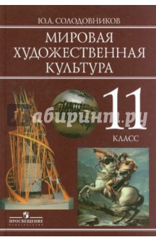 Данилов мхк 10 класс