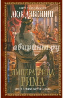 Императрица Рима. Книга первая. Волчье логово - Люк Дэвениш изображение обложки
