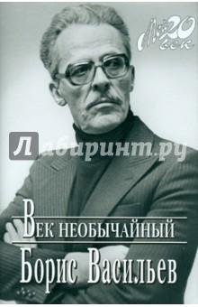 Век необычайный - Борис Васильев