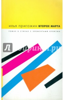 Второе марта: роман в стихах с элементами кубизма - Илья Пригожин изображение обложки
