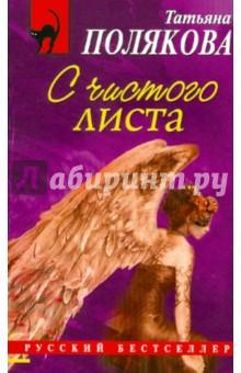 С чистого листа - Татьяна Полякова