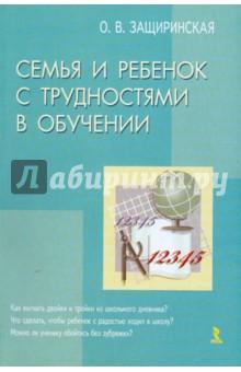 Оксана Защиринская - Семья и ребенок с трудностями в обучении обложка книги