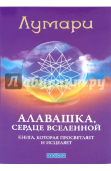 Алавашка, Сердце Вселенной; книга, которая просвещает и исцеляет - Лумари
