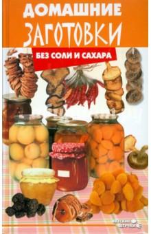 Домашние заготовки без соли и сахара - Татьяна Плотникова