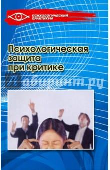 Купить Татьяна Кузьмина: Психологическая защита при критике ISBN: 978-5-222-17184-4