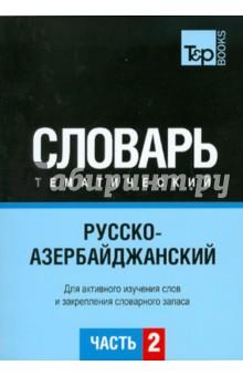 Русско-азербайджанский тематический словарь.Часть2