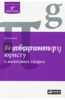 Корпоративному юристу о налоговых спорах - Константин Сасов