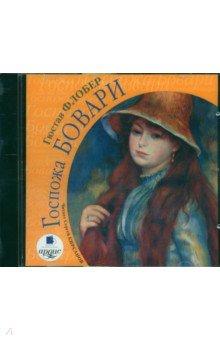 Купить аудиокнигу: Гюстав Флобер. Госпожа Бовари (CDmp3, читает Кирсанов С., на диске)