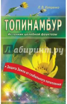 Топинамбур. Источник целебной фруктозы - Людмила Катренко