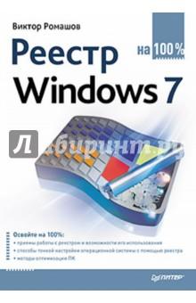 Реестр Windows 7 на 100% - Ромашов, Ромашов изображение обложки