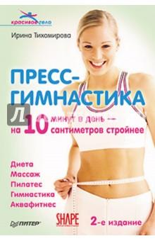 Пресс-гимнастика - Ирина Тихомирова